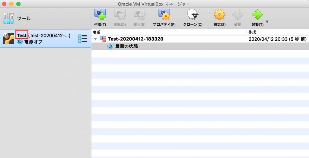VirtualBOXでのsnapshot取得