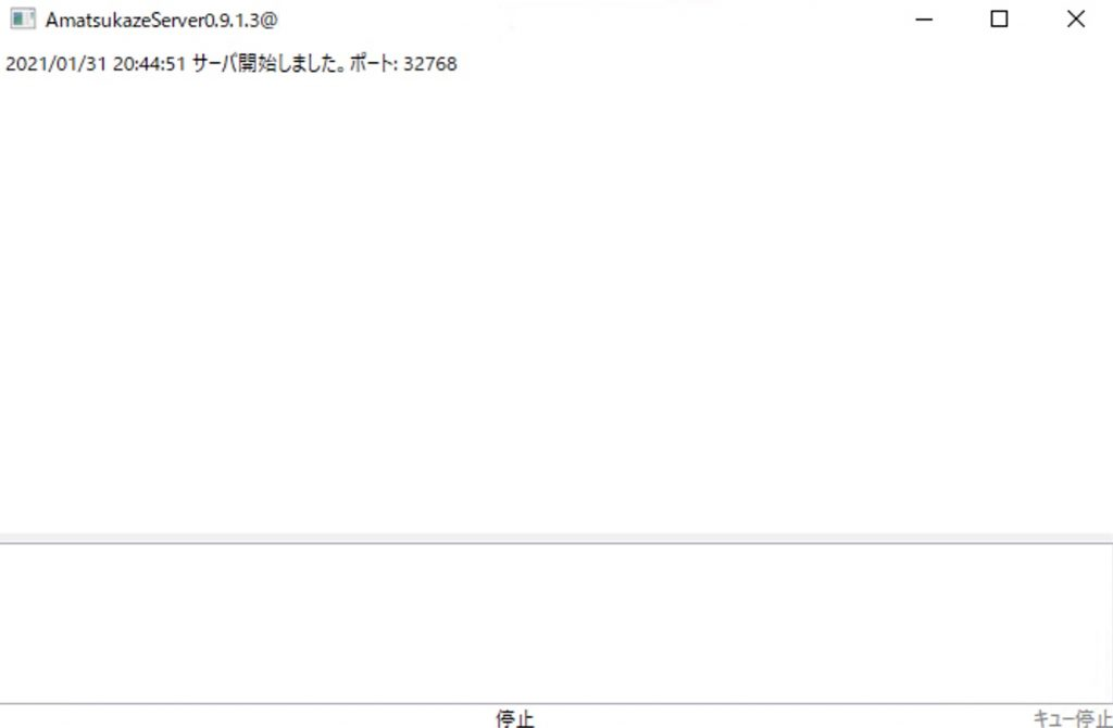 Amatsukazeサーバー起動画面